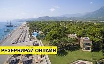 Самолетна почивка в Турция! 7 нощувки на човек на база All inclusive в Pirate's Beach Club 0*, Кемер, Турска ривиера с двупосочен чартърен полет от София