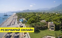 Самолетна почивка в Турция! 3 нощувки на човек на база All inclusive в Pirate's Beach Club 0*, Кемер, Турска ривиера с двупосочен чартърен полет от София
