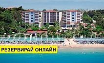 Самолетна почивка в Турция! 4 нощувки на човек на база All inclusive в Terrace Beach Resort 5*, Сиде, Турска ривиера с двупосочен чартърен полет от София