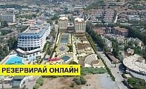 Самолетна почивка в Турция! 4 нощувки на човек на база All inclusive в Dizalya Palm Garden 5*, Алания, Турска ривиера с двупосочен чартърен полет от София