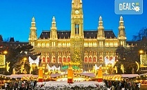 Самолетна уикенд екскурзия до аристократичната Виена! 3 нощувки със закуски, самолетен билет, летищни такси и водач от София Тур!