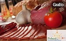 В Сърбия за Фестивала на сушеницата! Еднодневна екскурзия до Цариброд на 18 Ноември