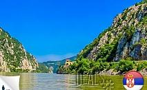 24-25.05, Сърбия, Лепенски вир 3*: 1 нощувка,закуска, обяд,вечеря, транспорт, 125лв/човек