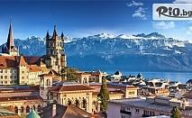 Седемдневна автобусна екскурзия - Чудесата на Швейцария! 4 нощувки със закуски в хотел 3* + екскурзовод, от Онлайн Травъл