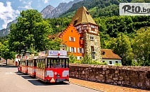 Седемдневна екскурзия - Чудесата на Швейцария! 4 нощувки със закуски в хотел 3* + автобусен транспорт, от Онлайн Травъл