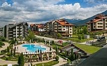 Семейна лятна ваканция в Аспен Ризорт, до Банско. 3, 5 или 7 нощувки със закуски, обеди и вечери + открит басейн и релакс зона