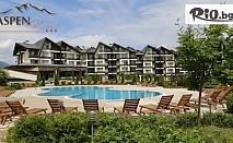 Семейна почивка край Банско! 3, 5 или 7 нощувки със закуски, обеди и вечери с напитки за ДВАМА и ДЕТЕ + басейни, шезлонг, чадър и релакс зона, от Хотел Aspen Resort 3*