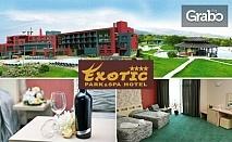 Семейна почивка край Пловдив! 2 нощувки със закуски, вечери и SPA - за двама възрастни и дете до 12г, в с. Марково