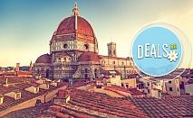 Септември, Италия, Рим, Пиза и още: 7 нощувки, закуски и вечери, транспорт, програма