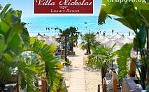 Септември в Кавала, Гърция, на 40м. от плажа! Нощувка със закуска + частен плаж, чадър и шезлонг на плажа от Вила Николас