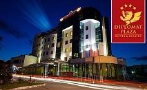 04 - 08 Септември в Луковит! 2 или 3 нощувки на човек със закуски и вечери + басейн и СПА зона от хотел Дипломат Плаза****