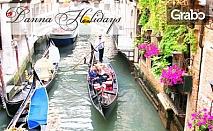 За 6 Септември до Любляна, Верона и Венеция! 3 нощувки със закуски, плюс транспорт и посещение на Постойна яма