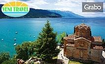 За 6 Септември до Македония и Албания! 3 нощувки със закуски и 2 вечери, плюс транспорт