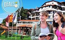 Септември, Македония, Берово: 2 дни, 1 нощувка със закуска и вечеря, транспорт