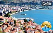 За 22 Септември в Македония! Екскурзия до Скопие, Струга и Охрид с 2 нощувки, закуски и вечери, плюс транспорт