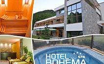 Септември в Огняново! Нощувка, закуска, вечеря + 3 минерални басейна и СПА в хотел Бохема***