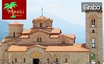 За 22 Септември до Охрид и Скопие! 2 нощувки със закуски и транспорт, с възможност за посещение на Албания
