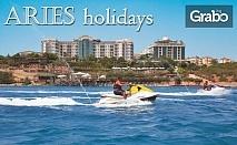 Септември и Октомври в Дидим! 7 нощувки на база All Inclusive в Didim Beach Elegance*****