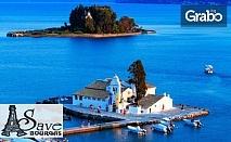 За 6 Септември на остров Корфу! Екскурзия с 5 нощувки със закуски и вечери, плюс транспорт