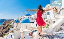 За 22 септември на о. Санторини, Гърция! 3 нощувки със закуски в хотел 2*/3*, 1 нощувка на ферибот, транспорт и водач от Еко Тур