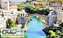 За 22 Септември до Сърбия и Босна и Херцеговина! 3 нощувки със закуски и вечери, плюс транспорт