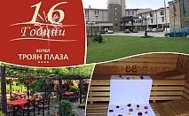 21 - 26 септември в Троян! 2 или 3 нощувки за двама със закуски и вечери + релакс зона от хотел Троян Плаза