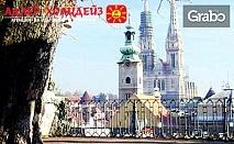 За 22 Септември до Загреб, Любляна, Лидо ди Йезоло и Венеция! 3 нощувки със закуски и транспорт