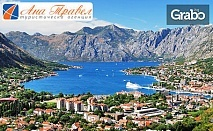 Септемврийска екскурзия до Дубровник, Мостар, Будва, Котор и Неум! 2 нощувки със закуски и вечери, плюс транспорт
