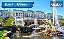 Септемврийска екскурзия до Русия, Естония, Швеция и Финландия! 10 нощувки с 6 закуски, плюс самолетен транспорт