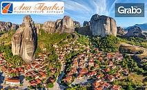 Септемврийска екскурзия до Солун, Паралия Катерини и Метеора! 2 нощувки със закуски и транспорт