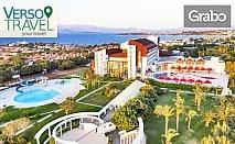 Септемврийска почивка в Чешме! 7 нощувки на база All Inclusive в Grand Hotel Ontur 5*