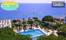 Септемврийска почивка в Турция! 5 нощувки на база All Inclusive в Grand Efe Hotel 4* в Йоздере