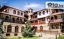Септемврийска СПА почивка в Старозагорски минерални бани! Нощувка или 2 със закуски и вечери + БИРЕНА релакс зона, от Комплекс Щастливците 3*