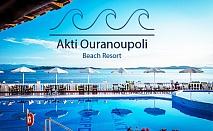 Септемврийски празници в Akti Ouranoupoli Beach Resort **** в Урануполи, Гърция! Екскурзия с транспорт, 2 нощувки със закуски и вечери + басейн, чадър и шезлонг на плажа
