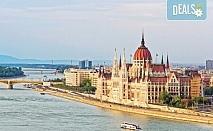 Септемврийски празници в Будапеща, с възможност за посещение на Виена! 2 нощувки и закуски в хотел 3*, транспорт и водач