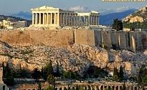 Септемврийски празници в Гърция! 5-дневна автобусна екскурзия с включени 4 нощувки със закуски + разглеждане с екскурзовод забележителностите на Атина, Коринтския канал, Епидаврос, Нафплио, Микена, Древна Олимпия и Делфи