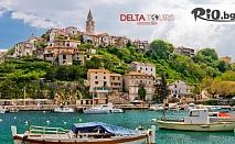 Септемврийски празници в Хърватска - екскурзия до Плитвички езера с о. Крък и Истрия! 3 нощувки, закуски и вечери с напитки + автобусен транспорт и разходка в Загреб, от Делта Турс
