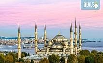 Септемврийски празници в Истанбул! 2 нощувки със закуски, транспорт, посещение на Одрин