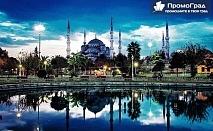 Септемврийски празници в Истанбул + посещение на Одрин (4 дни/2 нощувки със закуски) за 119.50 лв.