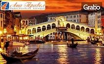 Септемврийски празници в Италия и Хърватия! 3 нощувки със закуски, плюс транспорт