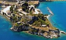 Септемврийски празници на о. Корфу! 5-дневна екскурзия с включени 4 нощувки със закуски и вечери + разглеждане с екскурзовод забележителностите на о-в Корфу