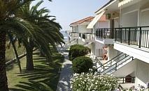 СЕПТЕМВРИЙСКИ ПРАЗНИЦИ В MIRAMARE HOTEL BUNGALOWS - 3 ДНЕВНИ ПАКЕТИ НА ЧОВЕК НА МЕТРИ ОТ ПЛАЖА!