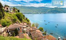 Септемврийски празници в Охрид и Скопие, Македония! 3 нощувки със закуски и вечери в Hotel Riviera 3*, транспорт и екскурзовод!