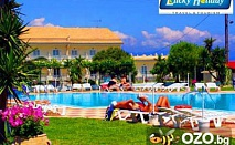 Септемврийски празници на Остров Корфу, Гърция - един земен рай! Вижте го сега с пакет за луксозен хотел от Туристическа агенция Лъки Холидей