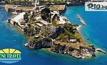 Септемврийски празници на остров Корфу - Рая на земята! 3 нощувки със закуски в хотел 3* + транспорт, от Вени Травъл
