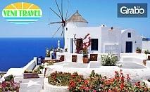 Септемврийски празници в Санторини и Атина! Екскурзия с 4 нощувки със закуски и транспорт