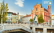 Септемврийски празници във Верона и Любляна с Далла Турс! 3 нощувки със закуски, транспорт и възможност за посещение на Гардаленд и Постойна яма!