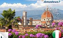септември,Италия, Френска Ривиера: 6 нощувки, закуски, транспорт - 598лв/човек