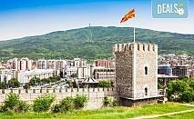 Шопинг и разходка за един ден в Скопие, Македония, с Глобус Турс! Транспорт, застраховка, водач от агенцията и програма