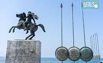 Шопинг и разходка за един ден в Солун, Гърция! Транспорт, водач от Дениз Травел и панорамна обиколка на града